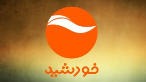 Now Watch Live Khorshid TV in af.NEWSFirst.info, also you can find  Tolo TV, Lemar TV and other Afghan TVs Live